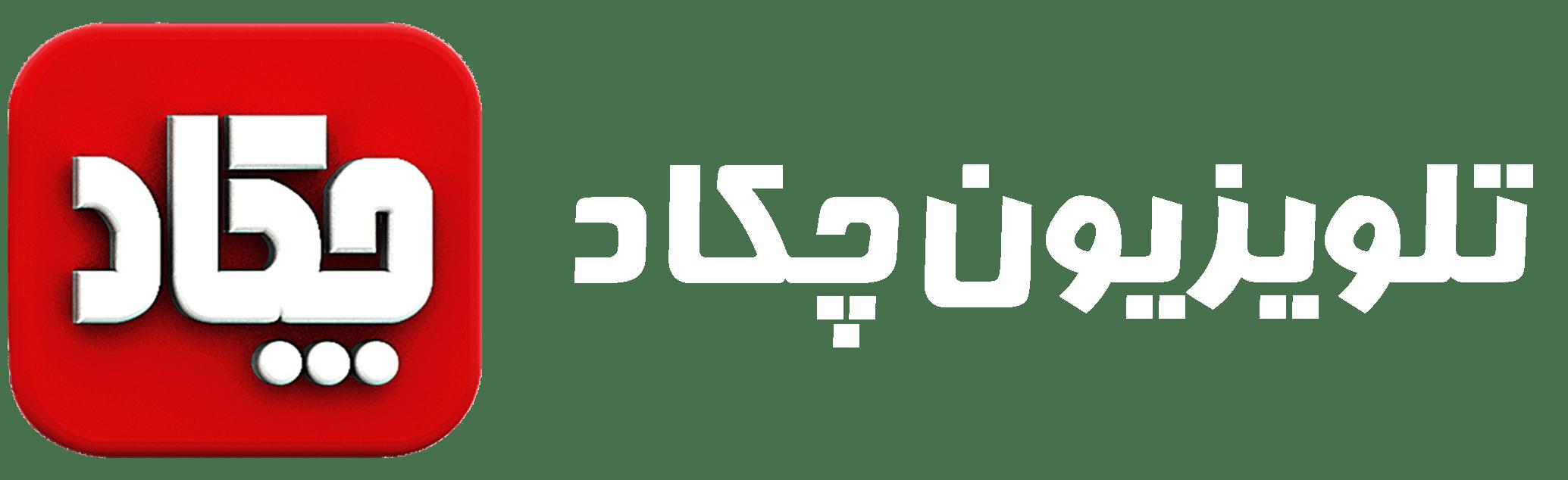 تلویزیون چکاد - Chekad TV
